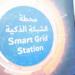 Dubái inaugura un complejo de producción y almacenamiento de energía renovable y gestión inteligente de la red